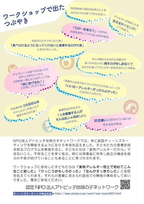 kyoto_teen_0.4-2_page-0001.jpg
