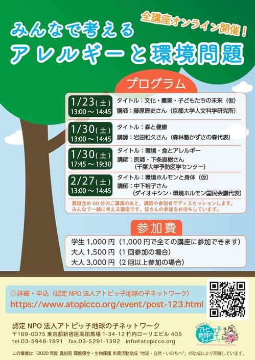 kankyo_allergy_flyer_.jpg