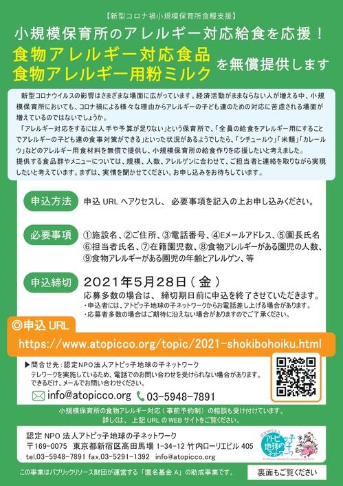 【新型コロナ過小規模保育所食料支援】匿名基金Aチラシ-1.jpg