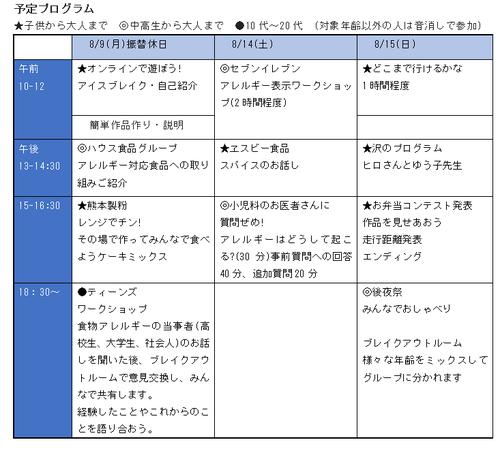 【オンライン! 夏休み環境教育キャンプ2021】プログラム20210721更新.png