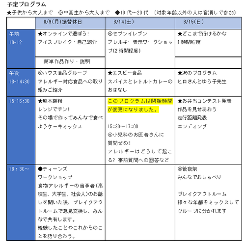 【オンライン! 夏休み環境教育キャンプ2021】プログラム20210805更新.png