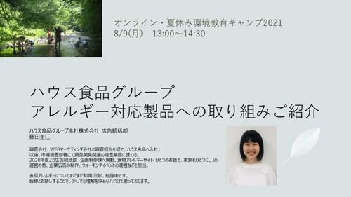 house_camp.JPG