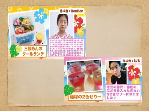 「三穀麺のクールランチ」「藤稔の2色ゼリー」.JPG