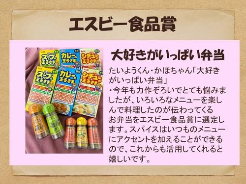 エスビー食品賞.JPG