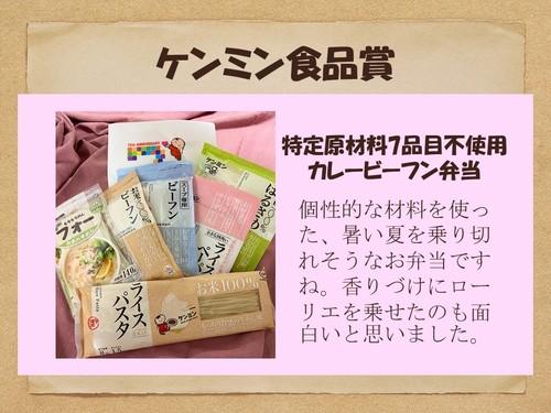 ケンミン食品賞.JPG