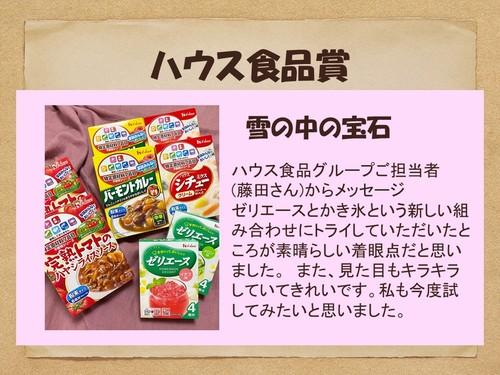 ハウス食品賞.JPG