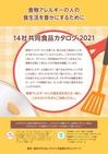 共同食品カタログ2021_pages-to-jpg-0001.jpgのサムネイル画像のサムネイル画像のサムネイル画像