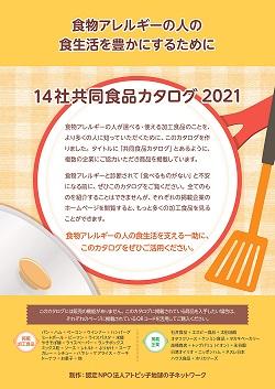 共同食品カタログ2021_pages-to-jpg-0001.jpg