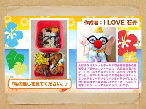 石井食品賞「私の推しを見てください」.JPG