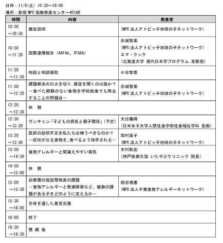 第7回事例検討会_当日プログラム_resize.jpg