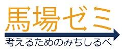 馬場ゼミロゴ (1).jpg