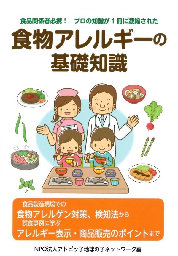 kisotishiki_atopicco.jpg