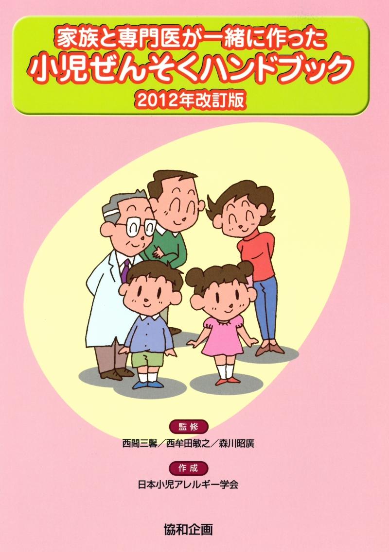 家族と専門医が一緒に作った小児ぜんそくハンドブック 2012年改訂版